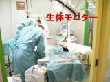 生体モニターの写真