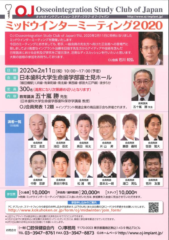 20200211講演会フライヤー